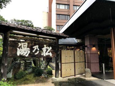 【美肌の湯】島根県の「玉造温泉」に潜入!〜ホテル松乃湯〜