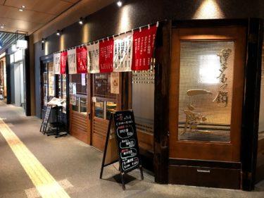 【福岡グルメ】博多駅から歩いて300歩の美味しいもつ鍋屋「一慶」に潜入!