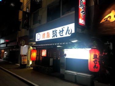 【福岡グルメ】創業30年!安くて美味しい焼き鳥屋「筑ぜん」をご紹介
