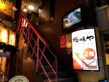 【テイクアウトあり】福岡の焼肉屋が美味い!!「極味や」をご紹介