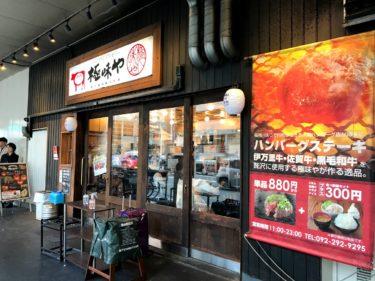 【福岡グルメ】行列ができるハンバーグ屋「極味や」に潜入!