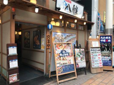 【大分グルメ】大分県のブランド魚「関アジ」をご紹介!