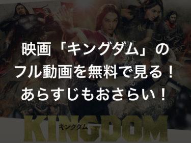 映画「キングダム」を無料で見る!あらすじ・見どころをおさらい!