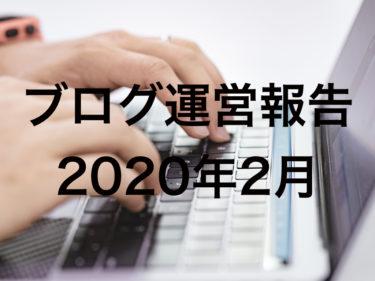 ブログ運営報告【2020年2月】