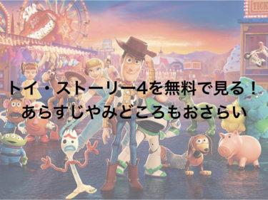 映画「トイ・ストーリー4」を無料で見る!あらすじ・見どころをおさらい!