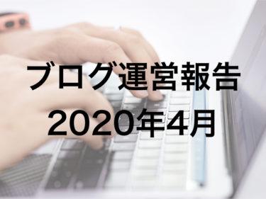 ブログ運営報告【2020年4月】