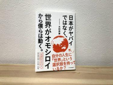 『日本がヤバイではなく、世界がオモシロイから僕らは動く。』の要約まとめ