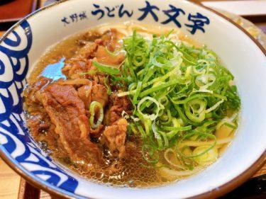 福岡では珍しい絶品平打ち麺の「うどん大文字」に行ってきた!